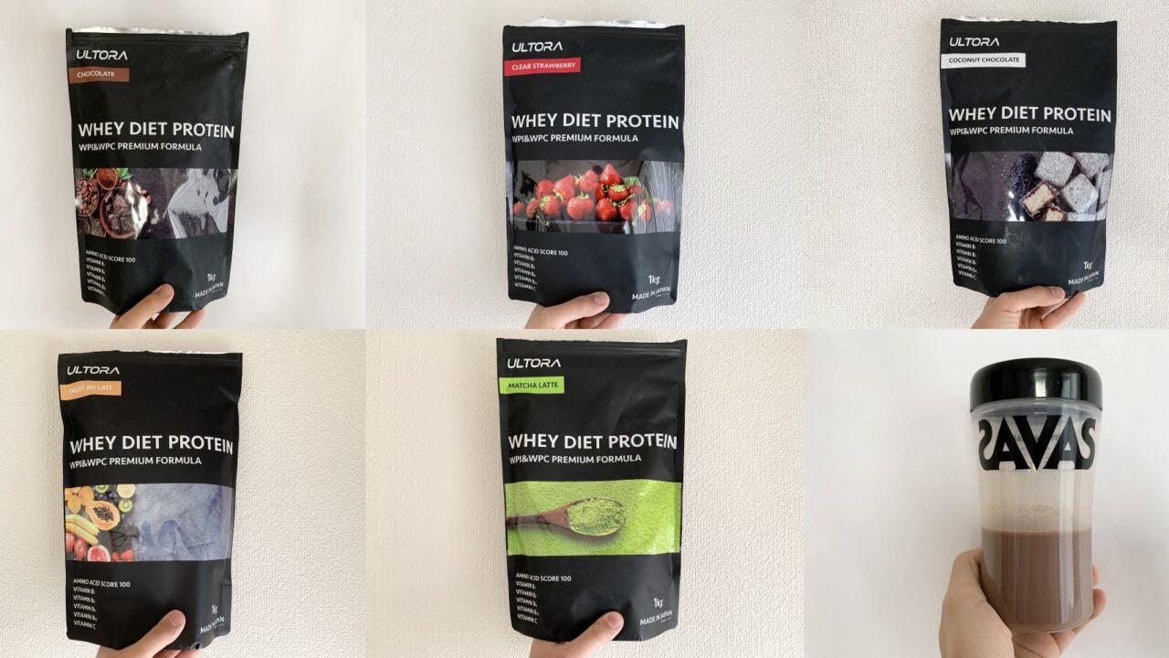 ウルトラ ホエイダイエットプロテインでおすすめの味を飲み比べ検証